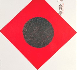 烏龍膏藥  Oolong Tea and Plaster -- 文化海報
